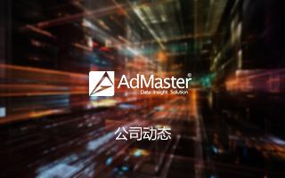精硕科技(北京)股份有限公司